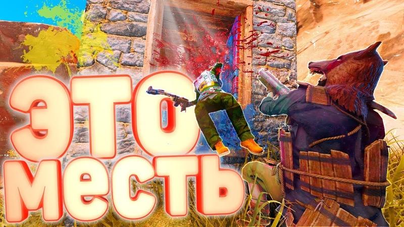 Rust Duo - Это наша месть! Рейд наглых соседей! Чинук наш!