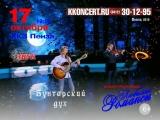 Александр Малинин Пенза 17 октября 2018