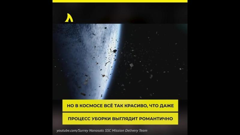 Британский спутник научился ловить космический мусор   АКУЛА