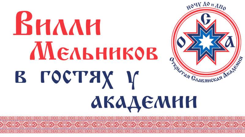 Вилли Мельников. Встречи с интересными людьми (от 05.06.2016)