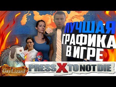 Стрим PRESS X TO NOT DIE : — А вот и кинцо подвезли )