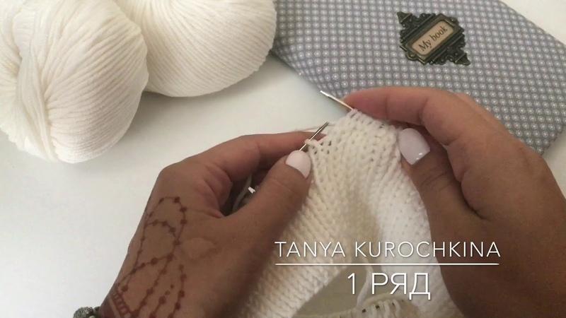 Шапка №7 С Косами и Аранами Видео 1 Ряд 1 Вязание Мастер Класс Knit Cap