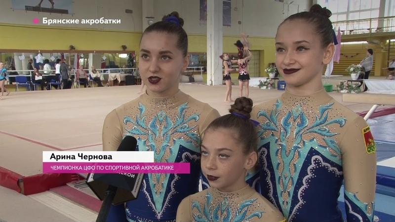 ТК Городской. Брянские акробатки - чемпионки ЦФО.