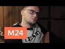 Рэпера Гуфа могут наказать за рекламу онлайн-казино - Москва 24