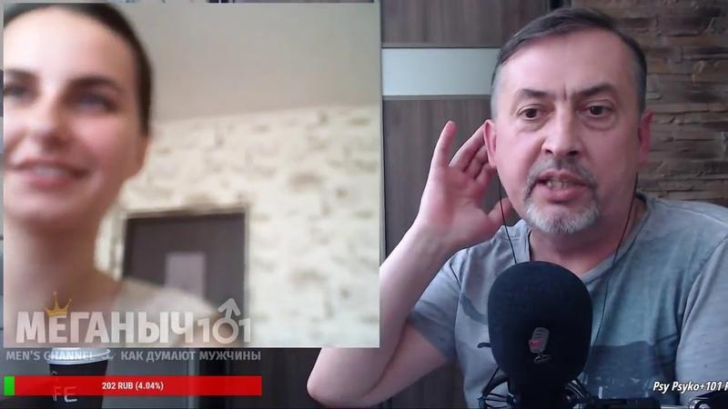 Девственница 29 лет Чатрулетка Меганыч РСП и Алени в том числе Боевые 276