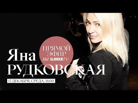 Яна Рудковская о цензуре в музыке хейтерах и воспитании детей
