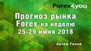 Прогноз форекс на неделю 25.06.2018 - 29.06.2018