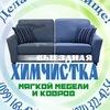 Чистка мебели и ковров Макеевка-Донецк-Харцызск