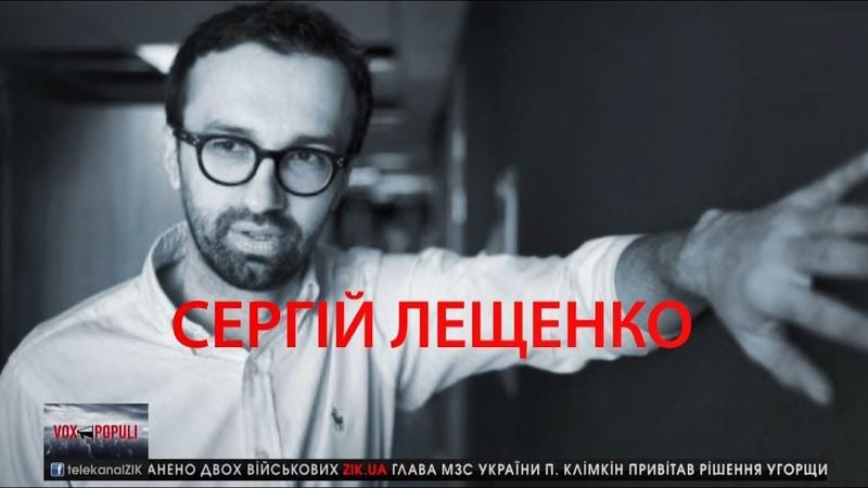 Сергій Лещенко, народний депутат України, у програмі Vox Populi (30.10.18)