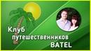 Клуб путешественников Batel Туристическая программа Батэль