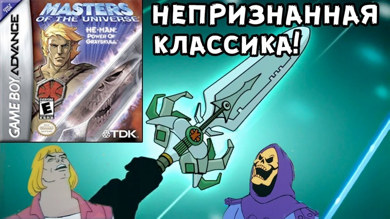 Master Of The Universe (GBA) НЕПРИЗНАННАЯ КЛАССИКА! 16