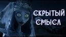ТРУП НЕВЕСТЫ (Обзор от Буки)