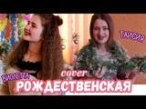 РОЖДЕСТВЕНСКАЯ Таисия и Виолетта Ромашко cover ( Алина Гросу )
