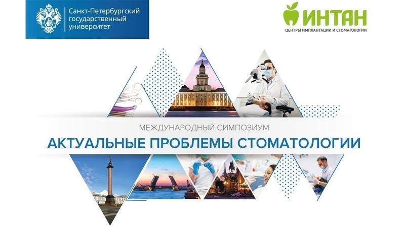Международный стоматологический форум. Обзорный ролик.