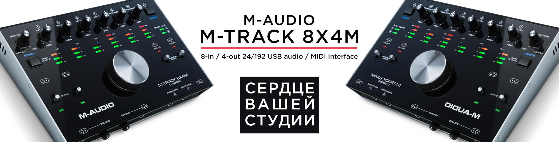 Компания M-Audio анонсировала многофункциональный USB аудиоинтерфейс M-Audio M-Track 8X4M.