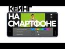 Кеинг на смартфоне | Азбука мобильного кино | 8 из 10