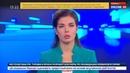 Новости на Россия 24 • В Челябинске открылся Уральский антикоррупционный форум