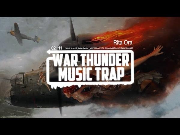Rita Ora - Girls ft. Cardi B, Bebe Rexha _u0026 Charli XCX (Steve Aoki Remix)   War Thunder   Мифы