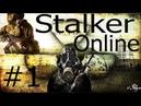 Stalker онлайн тень чернобыля.Забрал 50 душ Сталкеров на кордоне.1