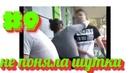 704 СЕКУНДЫ ОТБОРНОГО СМЕХА ЛУЧШИЕ ПРИКОЛЫ 2018 ОКТЯБРЬ 9