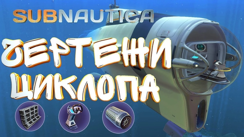 Subnautica где найти чертеж циклопа