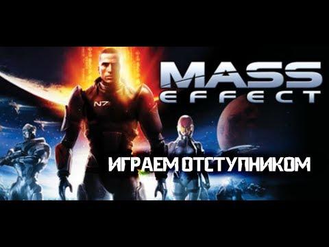 Прохождение Mass Effect за отступника. Лиара. Торианин. 2
