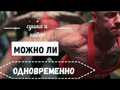 Можно ли худеть и набирать мышечную массу. Спасокукотский о похудении и наборе мышц.