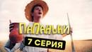 Папаньки - 7 серия - 1 сезон Комедия - Сериал 2018 ЮМОР ICTV