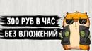 Заработок в интернете без вложений - 300 руб в час Даже справится школьник Как заработать деньги