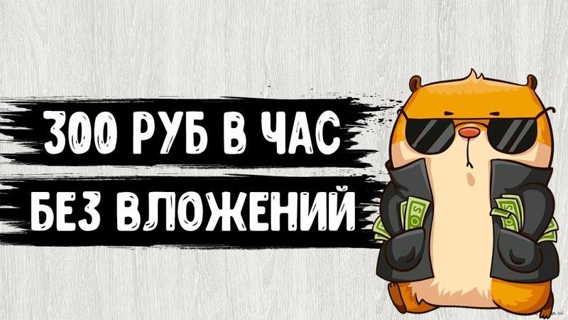 Заработок в интернете без вложений - 300 руб в час (Даже справится школьник) Как заработать деньги?