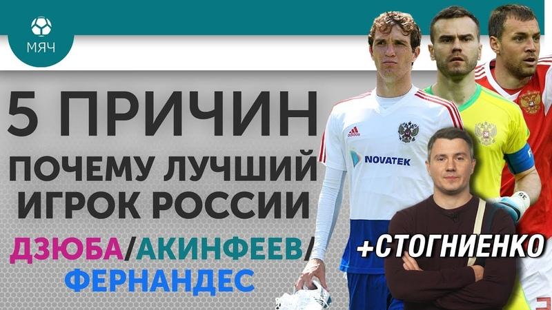 5 ПРИЧИН Почему лучший игрок России 2018 Дзюба Акинфеев Фернандес Стогниенко