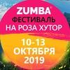 "ZUMBA®-Фестиваль ""РОЗА ХУТОР"" 10-13 октября"