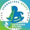 """Благотворительный фонд """"АРИФМЕТИКА ДОБРА"""""""
