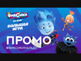 Фиксики на льду - Промо