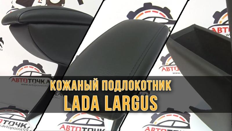 Подлокотник для Лада Ларгус