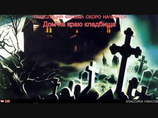 Дом на краю кладбища / Quella villa accanto al cimitero (1981)