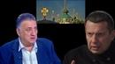 РПЦ РАЗРЫВАЕТ отношения с Константинополем Багдасаров и Соловьев обсудили СРОЧОЕ СОБЫТИЕ