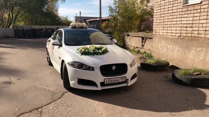 Свадьба Андрея и Александры 13 10 2018 белый Jaguar XF @auto na