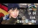 [경훈이의 집 밖으로] EP.04 버즈 민경훈, 산에게로 떠나는 여행