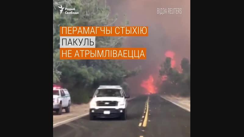 Пажары ў Каліфорніі сотні зьніклых бязь вестак
