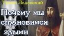 О ЗЛОБЕ И ГОРДОСТИ Святитель Тихон Задонский
