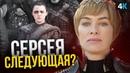 Игра Престолов - Разбор 4 серии 8 сезона. Серсее конец