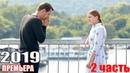 100% нулевый фильм 2019 необходимо видеть ТАЙНАЯ ЛЮБОВЬ Русские мелодрамы 2018 новинки фильмы 2018