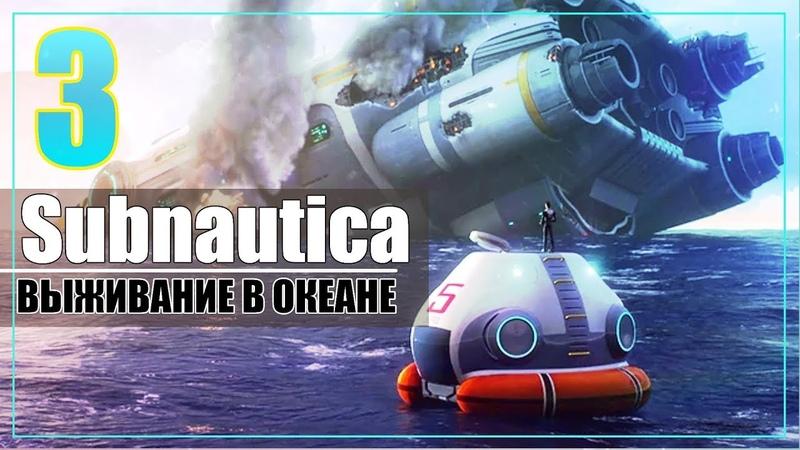 Внутренности Авроры | Subnautica 3