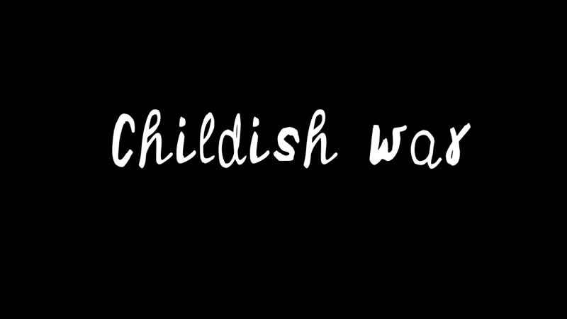 Писанина Childish war