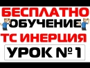 УКРОК №1 - БЕСПЛАТНОЕ ОБУЧЕНИЕ КОНСЕРВАТИВНОЙ ТС ИНЕРЦИЯ- ТОРГОВАЯ СТРАТЕГИ ФОРЕКС