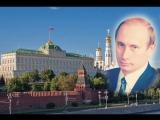 Фильм о Путине Владимире Владимировиче: Первая серия.
