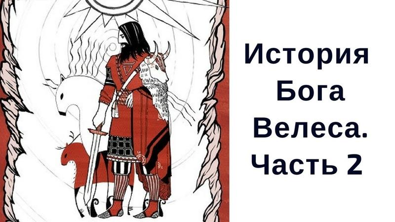 История Бога Велеса Отрочество