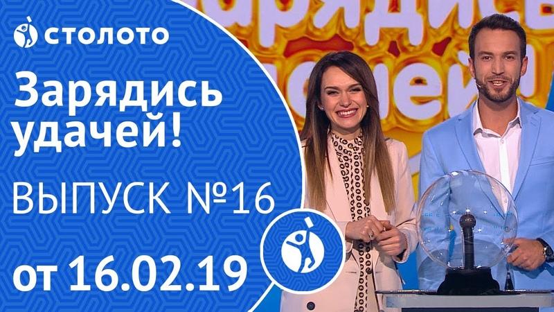 Зарядись удачей 16.02.19 - выпуск №16 от Столото