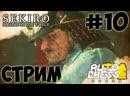 ЗЛОЙ ДЕД! 10     Sekiro: Shadows Die Twice Dota Auto Chess